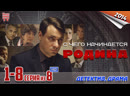 С чего начинается Родина / HD 1080p / 2014 (детектив, драма). 1-8 серия из 8