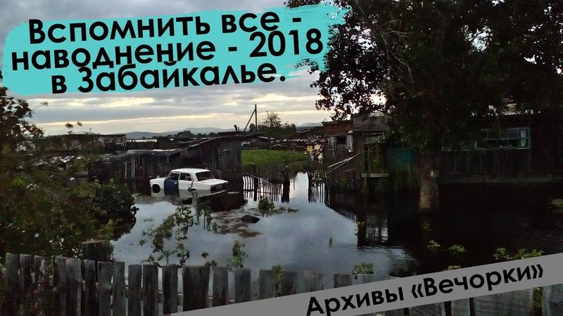 Вспомнить все наводнение 2018 в Забайкалье Архивы Вечорки