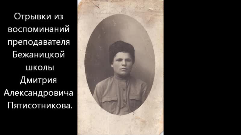 Воспоминания Пятисотникова Д А учителя Бежаницкой школы