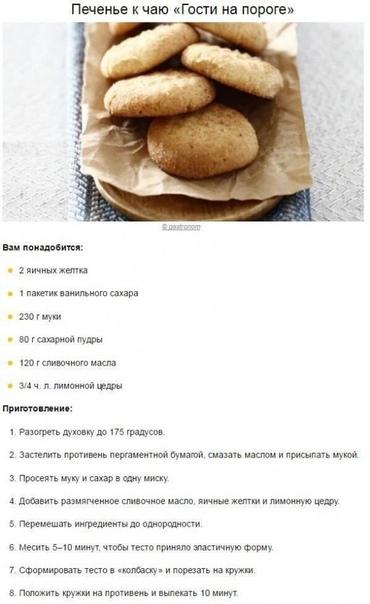 Подборка простых рецептов очень вкусных печенек