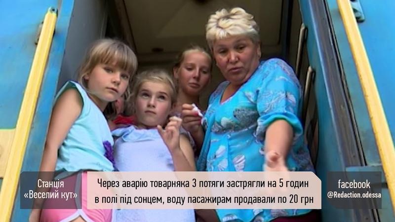 Последствия аварии в Одесской области: пассажиры подают в суд на «Укрзалізницю»