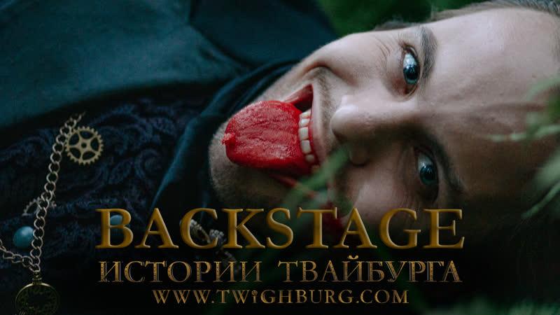 Истории Твайбурга - Хранительница | Backstage часть 2 | Арс Александров