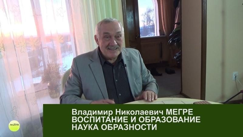 В Н Мегре ВОСПИТАНИЕ И ОБРАЗОВАНИЕ НАУКА ОБРАЗНОСТИ Акцент ТВ