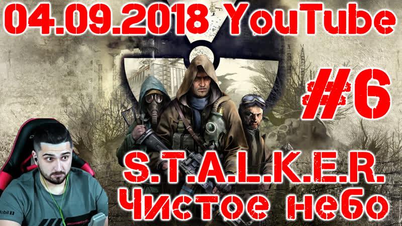 Hard Play ● 04.09.2018 ● YouTube серия ● S.T.A.L.K.E.R.: Чистое небо 6