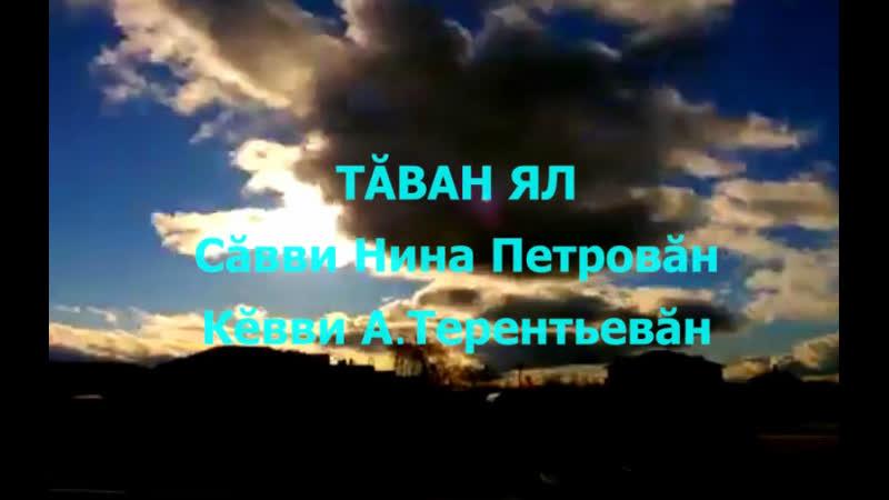 Тăван ял_(Нина Петрова_А.Терентьев)