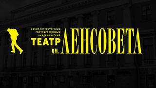 Дядя Ваня (Юрий Бутусов 2017 Театр имени Ленсовета) Uncle Vanya (Yury Butusov)