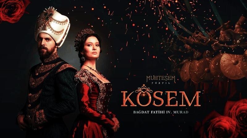 Великолепный Век Империя Кёсем 2 сезон Трейлер 2021