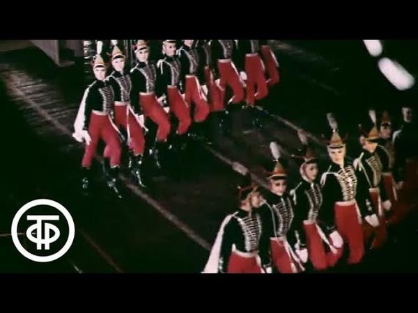Женский балет в программе Ленинградского мюзик-холла. Фрагменты Гусарской баллады (1971)