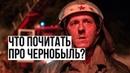 Что почитать после сериала «Чернобыль»?