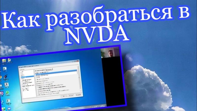 Работа с программой экранного доступа Nvda часть 2