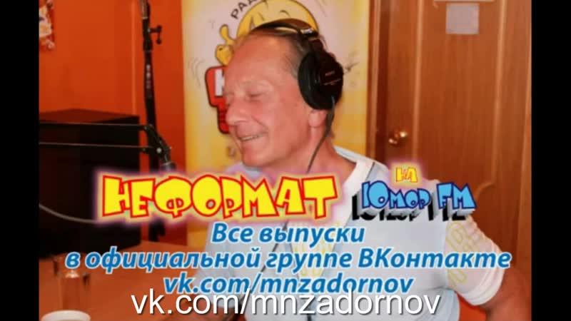 Михаил Задорнов о фильме Сталин с нами Неформат №30