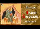 Апостол и евангелист Иоанн Богослов Жизнеописание