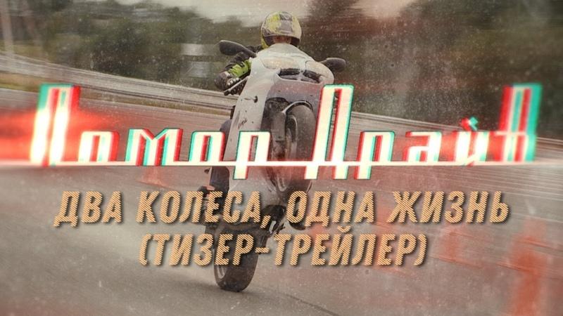 Помор Драйв - Байкеры на дороге (тизер-трейлер)