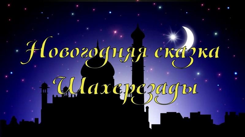 Мюзикл Новогодняя сказка Шахерезады