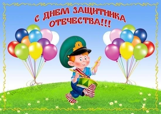 Песни на 23 февраля. 23 февраля ДЕНЬ ЗАЩИТНИКА ОТЕЧЕСТВА!