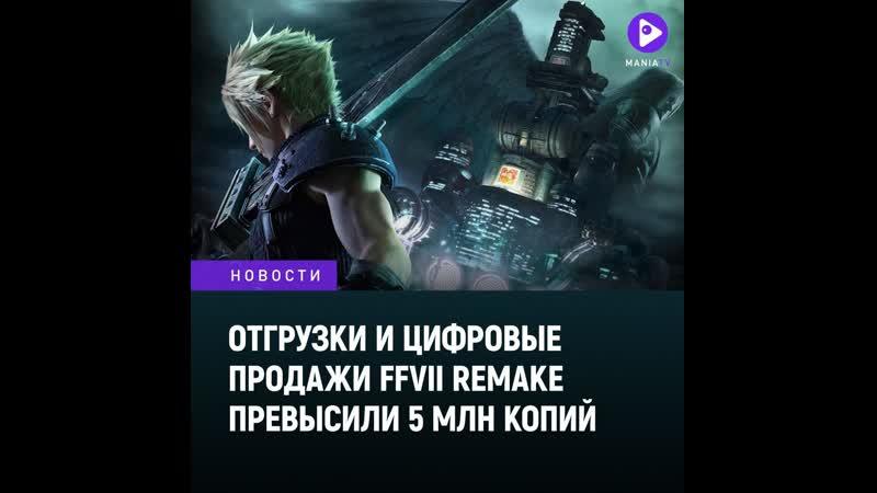 Отгрузки и цифровые продажи ремейка Final Fantasy VII превысили 5 млн копий