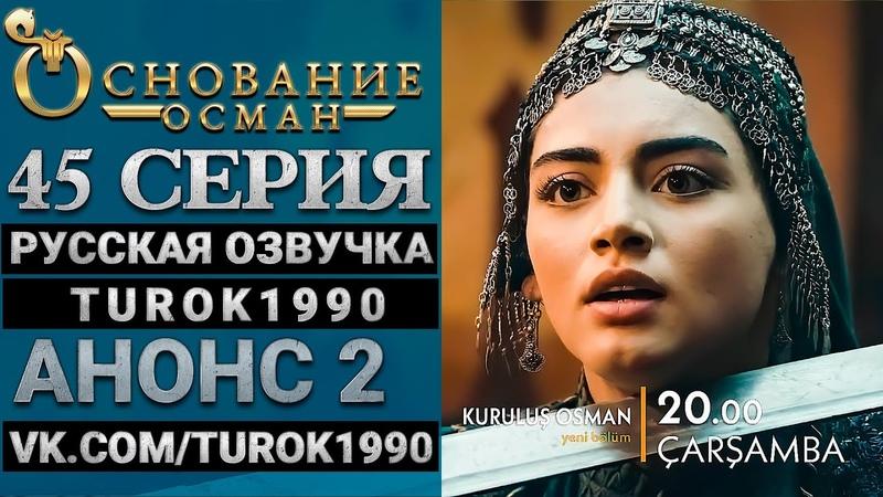 Основание Осман 45 серия Анонс 2 русская озвучка turok1990