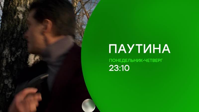 Сериал «Паутина» - с 6 апреля в 23:10 на НТВ