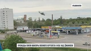 Очевидцы сняли маневры военного вертолета над Джанкоем в день крушения