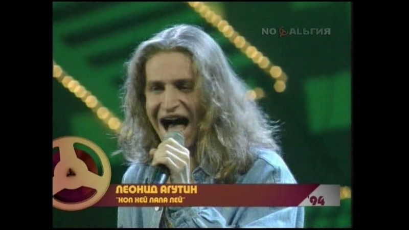 06. Леонид Агутин. Хоп хей лала лей (