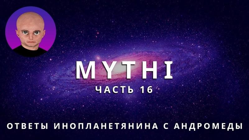 ОТВЕТЫ ПРИШЕЛЬЦА С АНДРОМЕДЫ ЧАСТЬ 16 ИНОПЛАНЕТЯНИН МИТИ MYTHI