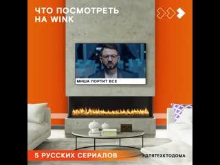 Что посмотреть на Wink: русские cериалы