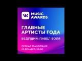 VK Music Awards