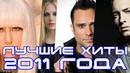 Лучшие зарубежные клипы и хиты 2011 года Что мы слушали в 2011 2011 год в музыке