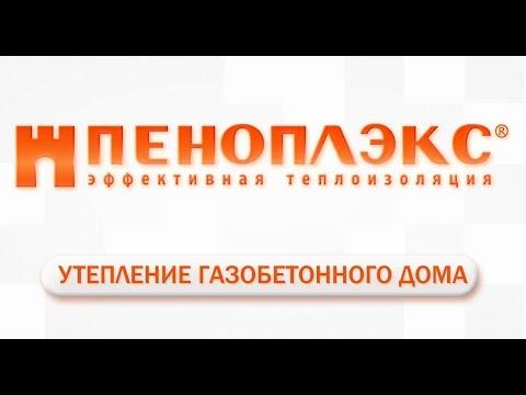 Утепление дома из газобетона: инструкция от ПЕНОПЛЭКС® » Freewka.com - Смотреть онлайн в хорощем качестве