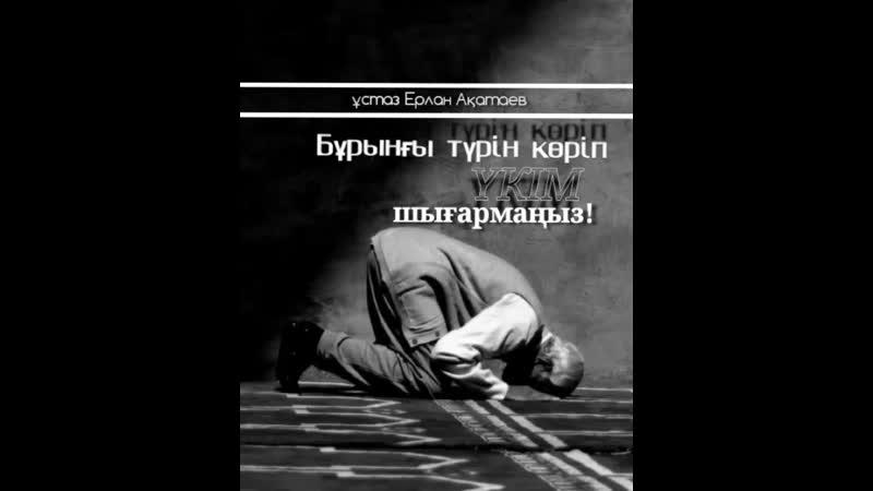 Ерлан Ақатаев Бұрынғы түрін көріп үкім шығармаңыз