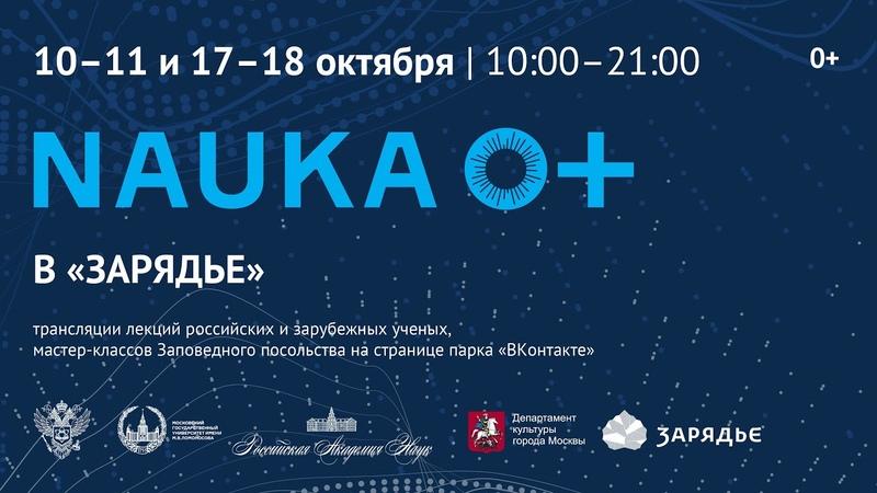 Икра со вкусом граната XV Всероссийский фестиваль науки NAUKA 0