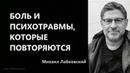 Боль и психотравмы, которые повторяются (НОВОЕ) Михаил Лабковский
