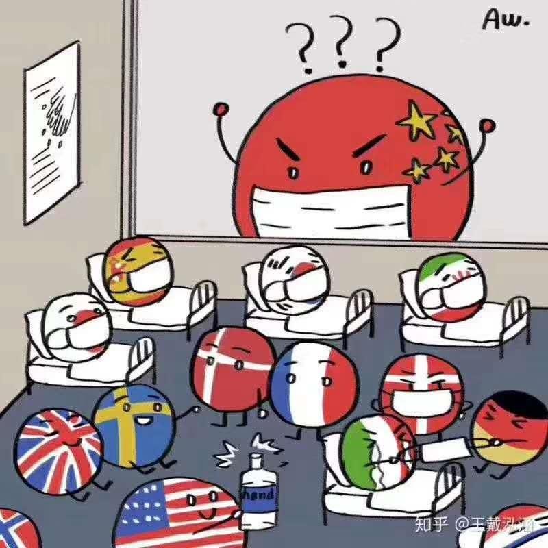Комикс про вирус