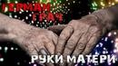 Герман Грач - Руки матери муз.Г.Спектор,В.Воронсл.В.Ворон