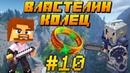 БРАТВА И КОЛЬЦО ПРИШЛИ В ЛЕСНОЕ КОРОЛЕВСТВО - Minecraft Властелин Колец 10 (7 Сезон)