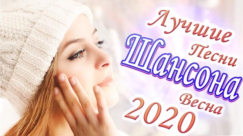 Сборник Песни Нереально красивый Шансон! 2020 💖 лучшее песни шансона! 💖 песня о любви 💖 ТОП 10