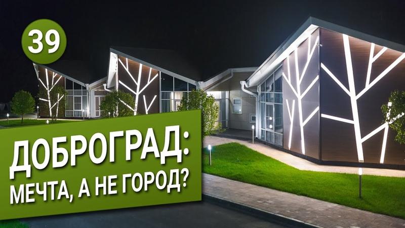 Доброград мечта а не город