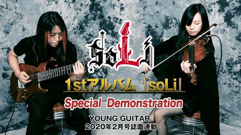 ISAO&星野沙織 soLi 1stアルバム曲実演映像! 本誌未掲載譜面あり  ヤング・ギター2月号