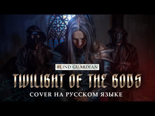 Blind Guardian - Twilight of the gods (Cover на русском языке Antillia)
