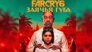 Far Cry 6 - Заячья губа