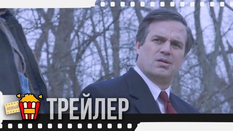 ТЕМНЫЕ ВОДЫ Русский трейлер 2019 Марк Руффало Энн Хэтэуэй Тим Роббинс