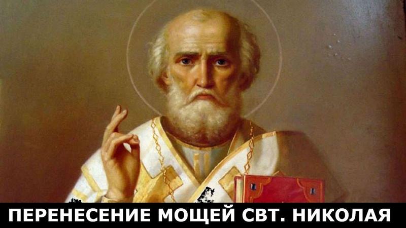 Проповедь на Перенесение мощей святителя и чудотворца Николая Священник Игорь Сильченков