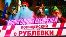 полицейский с рублевки новогодний беспредел 2019 Фильм в hd