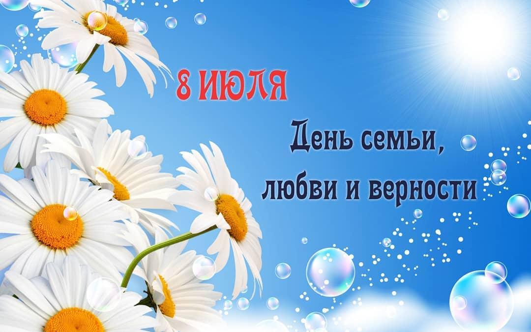 Сегодня в нашей стране отмечается День семьи, любви и верности