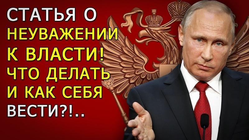 Закон о неуважении к власти в РФ Что делать и как себя вести