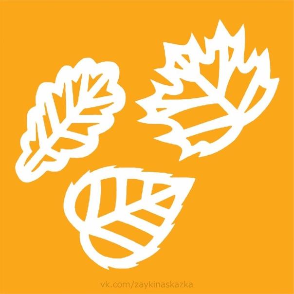 ОСЕННИЕ ВЫТЫНАНКИ Вытынанки это искусство вырезания из бумаги. Этот вид творчества появился давно. Предположительно в девятом столетии в Китае одновременно с изобретением и распространением