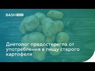 Врач рассказала, чем опасен старый картофель