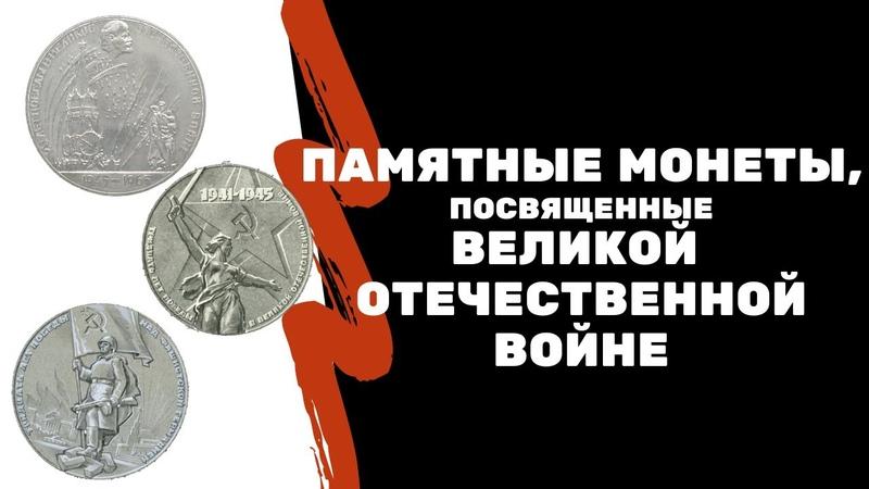 Памятные монеты посвященные Великой Отечественной войне Я КОЛЛЕКЦИОНЕР