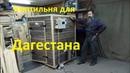 Коптильня для производства в Дагестан