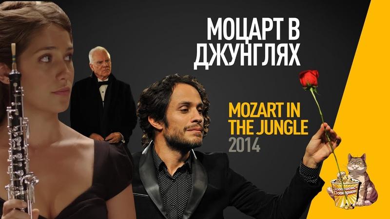 EP70 Моцарт в Джунглях Mozart in the jungle Запасаемся попкорном